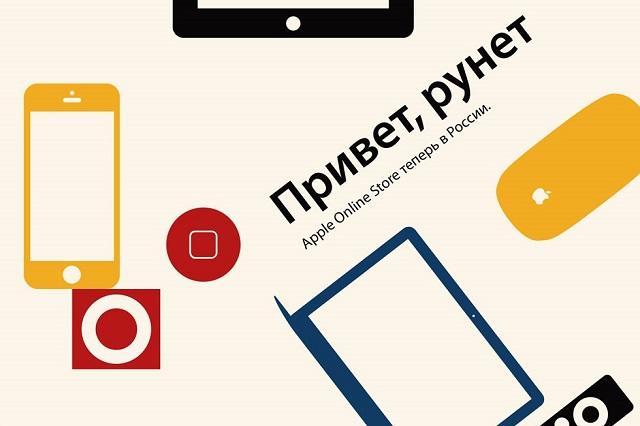 В России открылся Apple Online Store